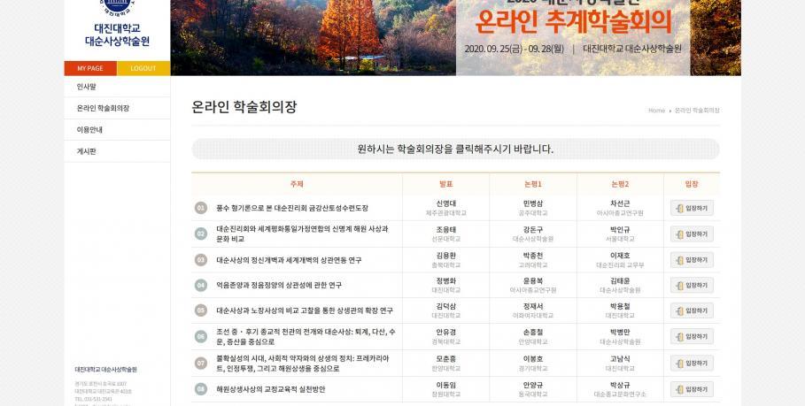 2020년 대순사상학술원 온라인 추계학술회의 개최